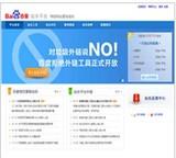 百度站长平台--zhanzhang.baidu.com--百度站长工具