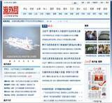 海外新闻网站|海外网|人民日报海外版|全球华人网上家园