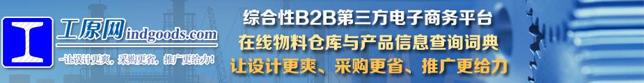 工原网免费B2B平台