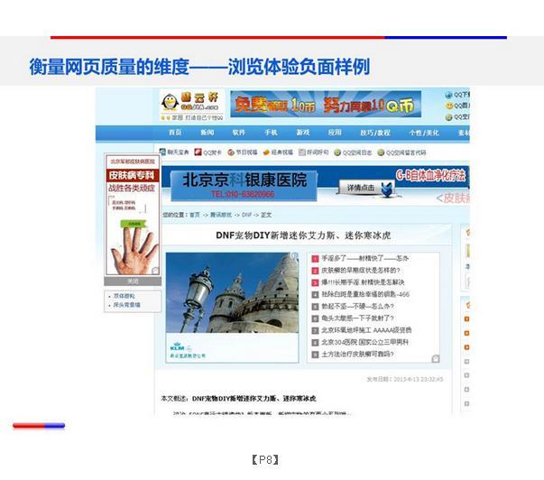 首页 百度网页搜索质量白皮书      以下图片是百度网页搜索质量
