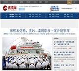 新闻门户网站-环球网-全球生活新门户-环球时报旗下网站