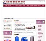 中国容器网--塑料容器网--全球容器网