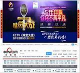 网络电视新闻网站-CCTV新闻-央视网-中国网络电视台